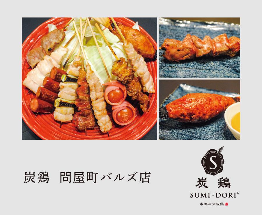 炭鶏SUMI-DORI 本格炭火焼鶏